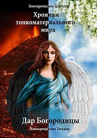 Татьяна Новокрещёнова -Дар Богородицы