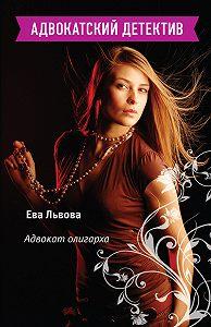 Ева Львова -Адвокат олигарха
