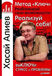 ХасайАлиев -Метод «Ключ». Разблокируй свои возможности. Реализуй себя!