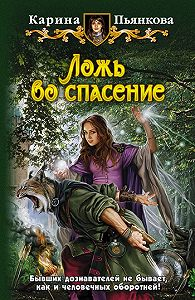 Карина Пьянкова - Ложь во спасение
