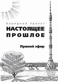 Коллектив Авторов, Артем Бочаров - Прямой эфир (сборник)