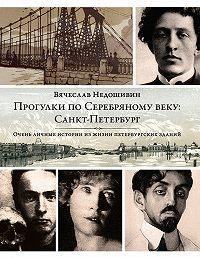 Вячеслав Недошивин -Прогулки по Серебряному веку: Санкт-Петербург