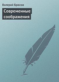 Валерий Брюсов - Современные соображения