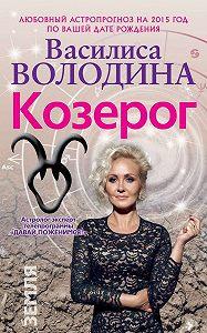 Василиса Владимировна Володина -Козерог. Любовный астропрогноз на 2015 год