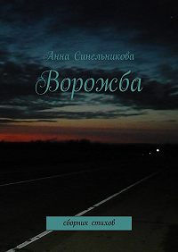 Анна Синельникова - Ворожба. сборник стихов