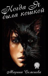 Марина Семенова -Когда я была кошкой