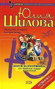 Юлия Шилова -Замуж за египтянина, или Арабское сердце в лохмотьях