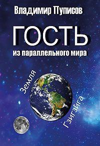 Владимир Пуписов -Гость из параллельного мира