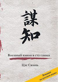 Цзе Сюань -Военный канон в ста главах