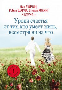 Екатерина Мишаненкова -Уроки счастья от тех, кто умеет жить несмотря ни на что