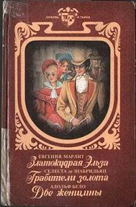 Адольф Бело - Две женщины