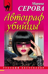 Марина Серова -Автограф убийцы