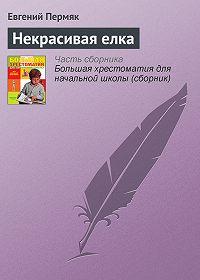 Евгений Пермяк - Некрасивая елка
