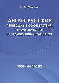 И. Хавкин -Англо-русские переводные соответствия, отсутствующие в традиционных словарях