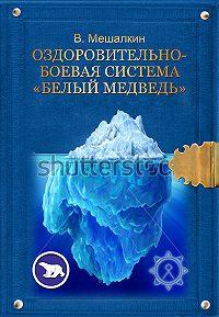 Владислав Эдуардович Мешалкин -Оздоровительно-боевая система «Белый Медведь»
