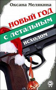 Оксана Мелякина - Новый год с летальным исходом