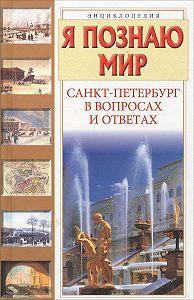 Т. Кравченко -Санкт-Петербург в вопросах и ответах