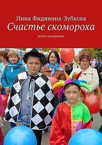 Инна Фидянина-Зубкова -Счастье скомороха. Песни скоморошьи
