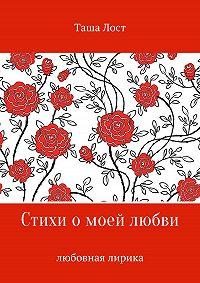 Tasha Lost -Стихи о моей любви