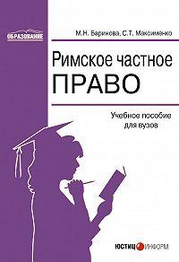 С. Т. Максименко -Римское частное право: учебное пособие