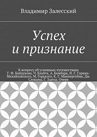 Владимир Залесский -Успех ипризнание