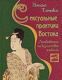 Элиза Танака -Сексуальные практики Востока. Любовное искусство гейши