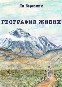 Ян Березкин -География жизни. Сборник стихотворений