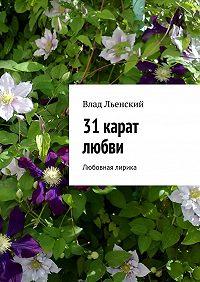 Влад Льенский - 31 карат любви. Любовная лирика