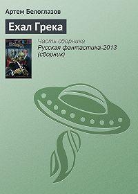Артем Белоглазов - Ехал Грека