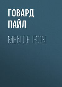 Говард Пайл -Men of Iron