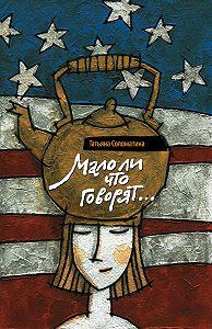 Татьяна Соломатина - Мало ли что говорят