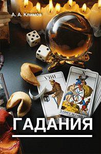 А. А. Климов -Гадания