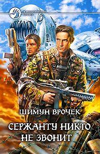 Шимун Врочек -Король мертвых
