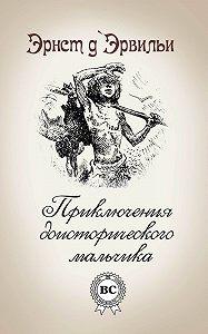 Эрнст ДЭрвильи -Приключения доисторического мальчика