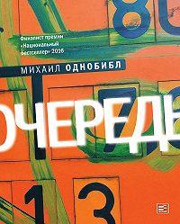 Михаил Однобибл -Очередь. Роман