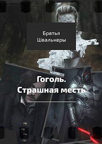 Братья Швальнеры -Гоголь. Страшная месть