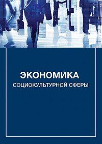 Александр Владленович Каменец -Экономика социокультурной сферы