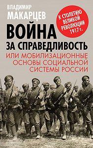 Владимир Макарцев -Война за справедливость, или Мобилизационные основы социальной системы России