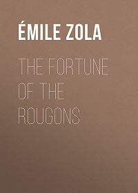 Эмиль Золя -The Fortune of the Rougons