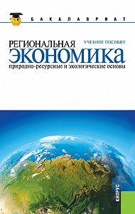 Юрий Симагин -Региональная экономика. Природно-ресурсные и экологические основы