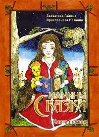 Наталия Ярославцева -Мамины сказки. Книга 1