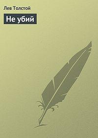 Лев Толстой -Не убий