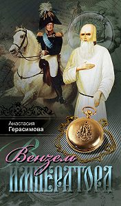 Анастасия Викторовна Герасимова -Вензель императора