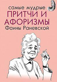 Фаина Раневская -Самые мудрые притчи и афоризмы Фаины Раневской