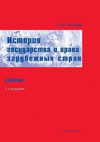 Андрей Косарев -История государства и права зарубежных стран. Учебник