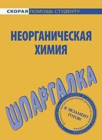 Ольга Макарова -Шпаргалка по неорганической химии