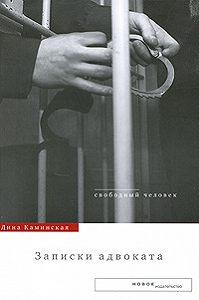 Дина Каминская -Записки адвоката