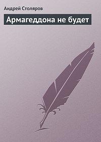 Андрей Столяров -Армагеддона не будет