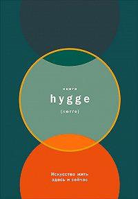 Луиза Бритс -Книга hygge: Искусство жить здесь и сейчас