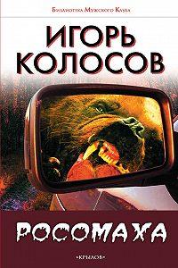 Игорь Колосов - Росомаха